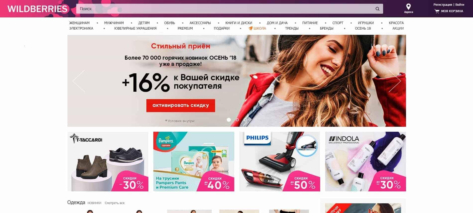 Валберис Интернет Магазин Официальный Сайт Киров Каталог